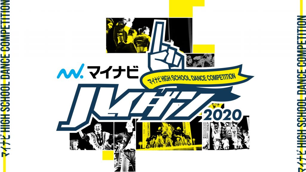 「マイナビHIGH SCHOOL DANCE COMPETITION 2020」開催決定!