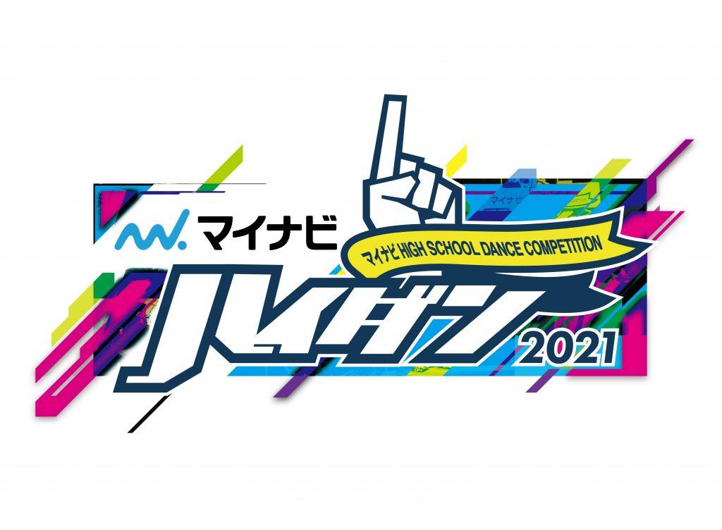 「マイナビHIGH SCHOOL DANCE COMPETITION 2021」開催決定!