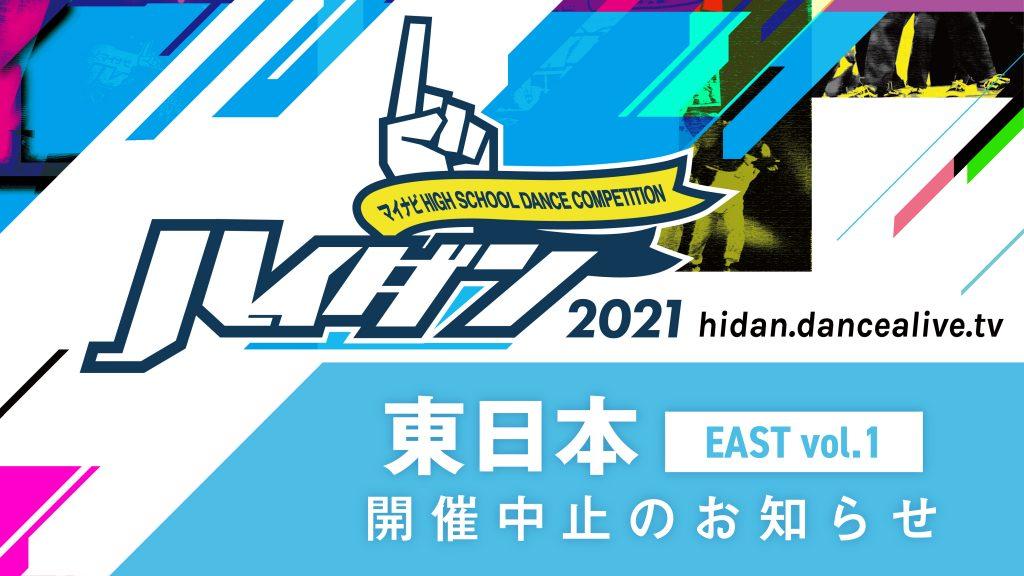 「HIGH SCHOOL DANCE COMPETITION 2021 EAST vol.1」 の開催中止とオンライン予選開催のご案内