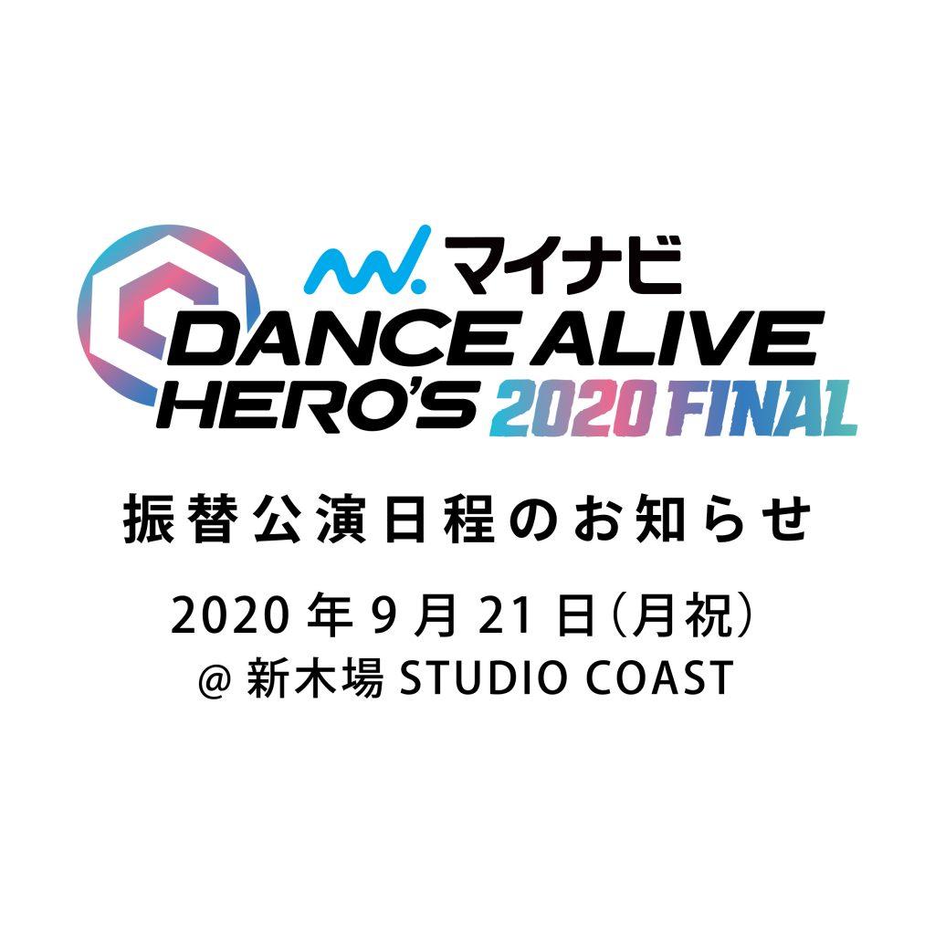「マイナビDANCE ALIVE HERO'S 2020 FINAL」の振替日程のご案内
