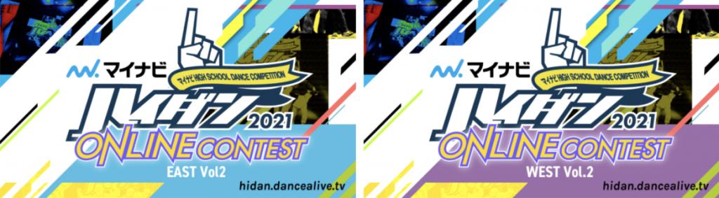 「マイナビHIGH SCHOOL DANCE COMPETITION」 第2回オンライン予選の開催決定!