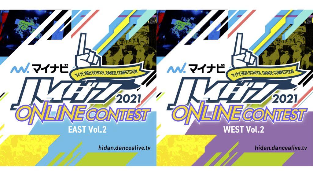 マイナビハイダン 2021 ONLINE CONTEST vol.2 エントリースタート!