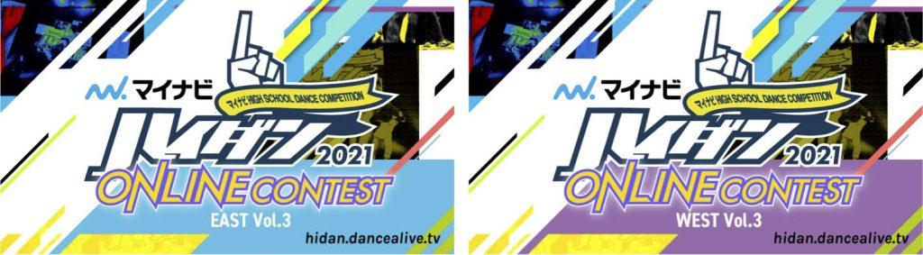 「マイナビHIGH SCHOOL DANCE COMPETITION」 第3回オンライン予選の開催決定!