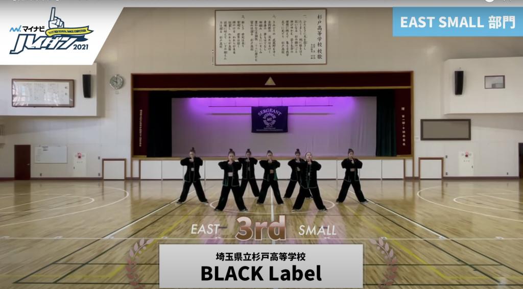 [SMALL 3rd] BLACK Label(埼玉県立杉戸高等学校)
