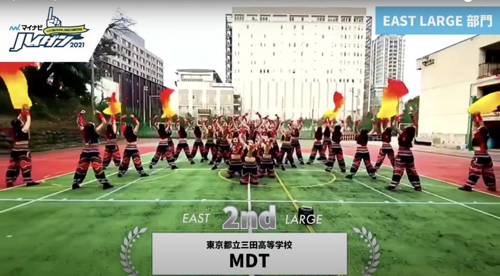 [LARGE 2nd] MDT(東京都立三田高等学校)