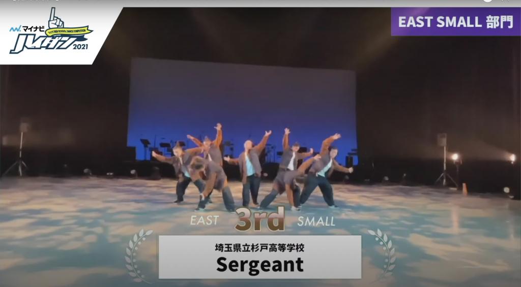 [SMALL 3rd] Sergeant (埼玉県立杉戸高等学校)