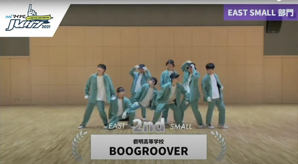[SMALL 2nd] BOOGROOVER (叡明高等学校)