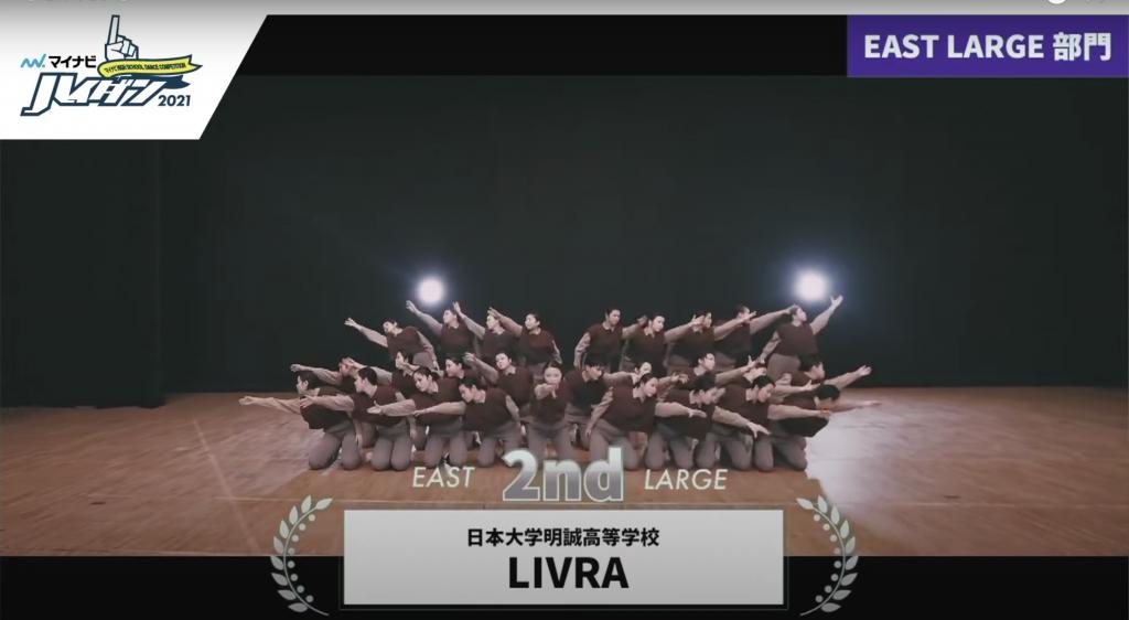 [LARGE 2nd] LIVRA (日本大学明誠高等学校)