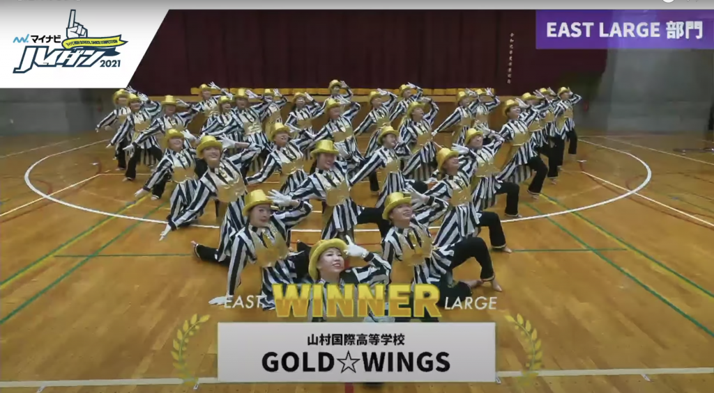 <span>[LARGE 優勝]  GOLD☆WINGS (山村国際高等学校)</span>